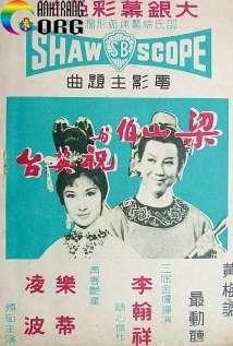 LC6B0C6A1ng-SC6A1n-BC3A1-ChC3BAc-Anh-C490C3A0i-Liang-Shan-Bo-yu-Zhu-Ying-Tai-The-Love-Eterne-1963