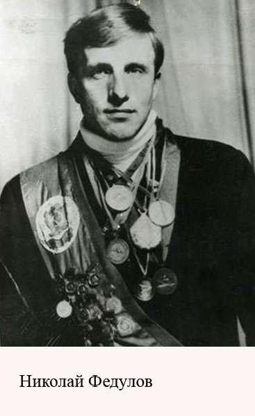 Николай Федулов