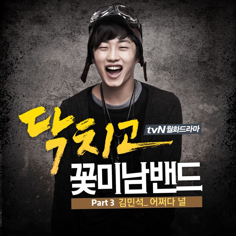 [Single] Kim Min Suk - Shut Up & Flower Boy Band OST Part 3
