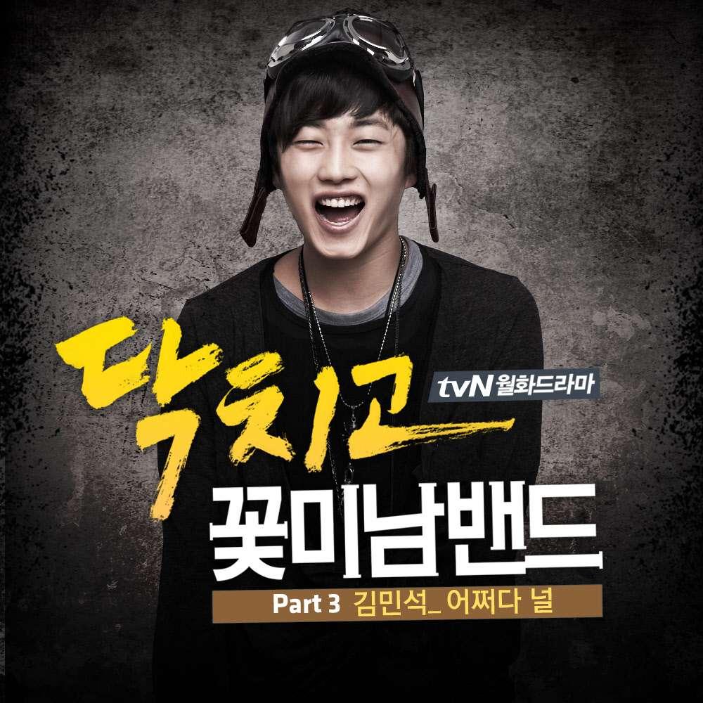 [Single] Kim Min Suk - Shut Up & Flower Boy Band OST Part 3